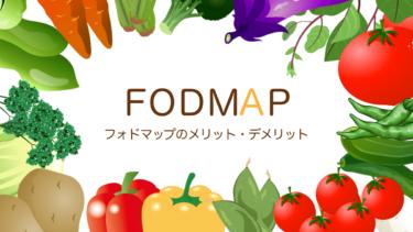 フォドマップ 一覧
