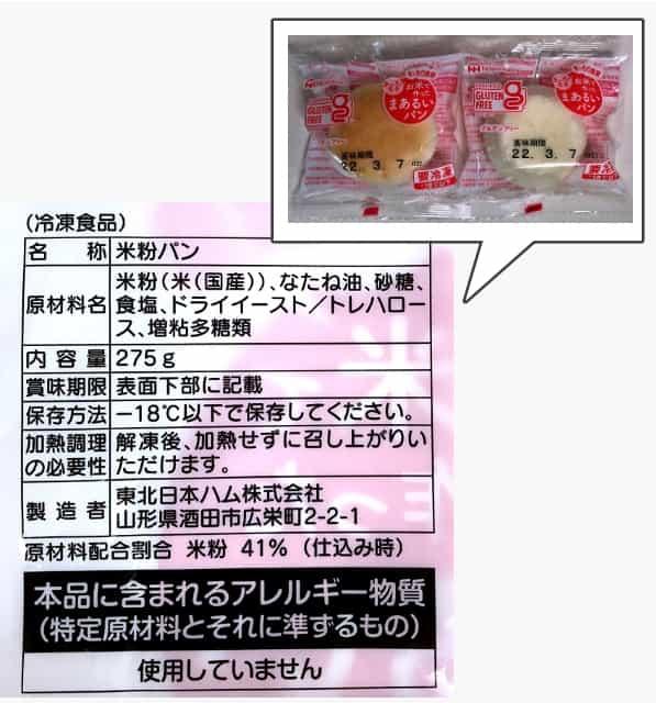 パルシステム お米で作ったまあるいパン