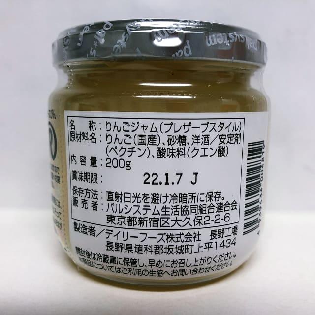パルシステム りんごジャム(ブレザーブスタイル)