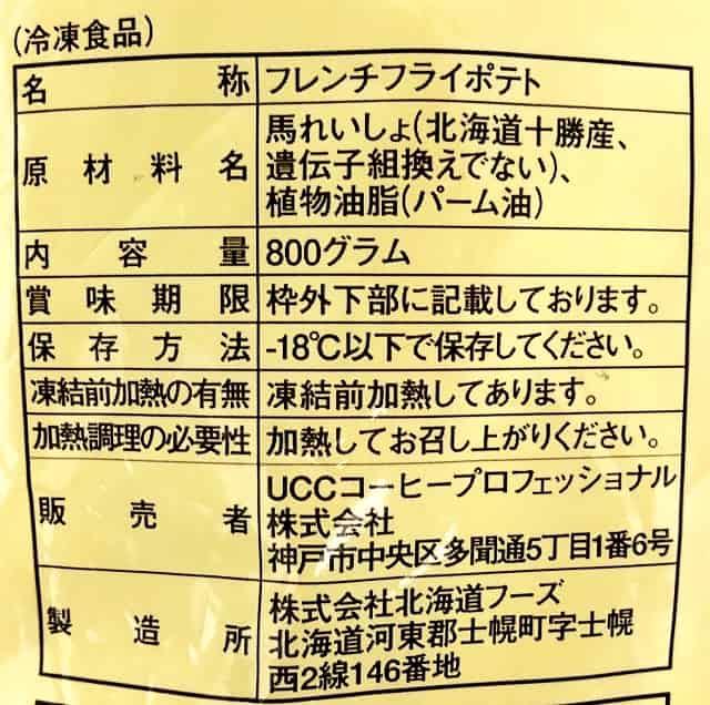 パルシステム 北海道ポテト(シューストリングカット)