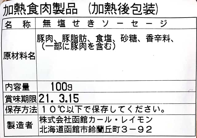 パルシステム 函館カール・レイモン無塩せきあらびきウィンナー5本