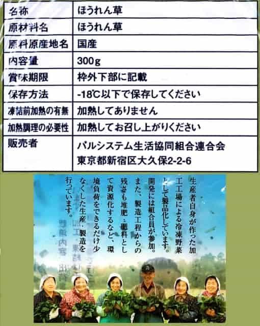 パルシステム カットほうれん草(バラ解凍)