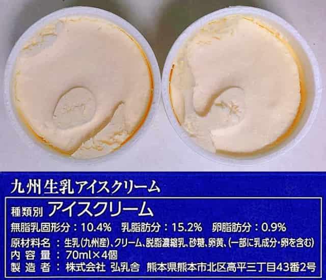 パルシステム 九州生乳アイスクリーム 70ml×4
