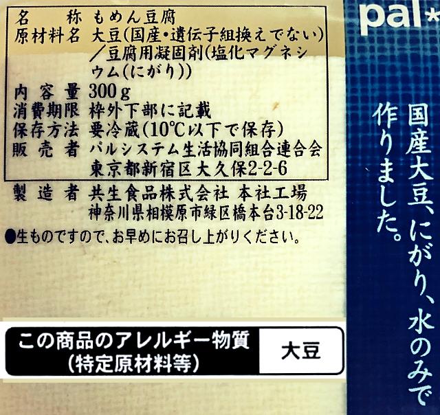 パルシステム 産直大豆もめん豆腐