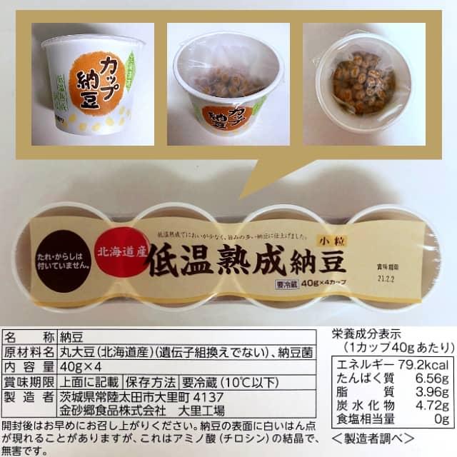 パルシステム 低温熟成納豆(小粒)